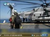 两岸新新闻 2019.05.06 - 厦门卫视 00:28:36