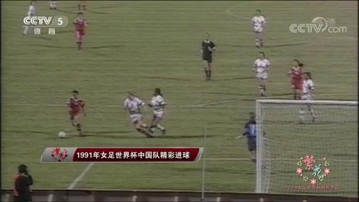 [足球之夜]1991年女足世界杯中国队精?#24335;?#29699;