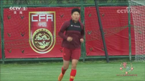[足球之夜]中国女足结束在苏州为期十天的集训