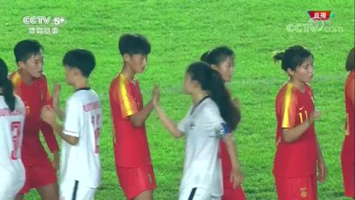 [女足]U19厦门国际女足锦标赛:泰国VS中国 完整赛事