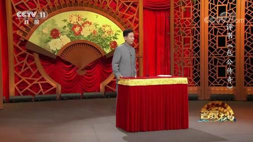 [名段欣赏]评书《包公传奇》(第7回) 表演:王静