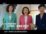 海西经济生活 2019.05.08 - 厦门电视台 00:13:03