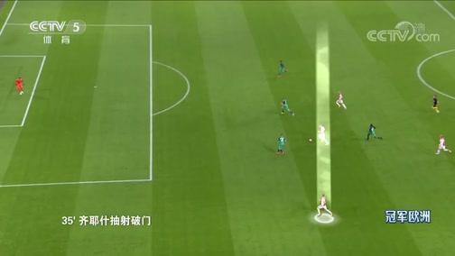 [冠军欧洲]徐阳复盘:热刺逆转阿贾克斯进决赛