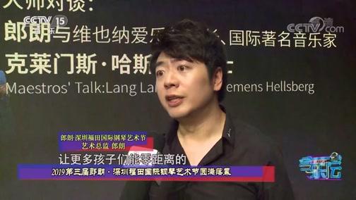 [今乐坛]2019第三届郎朗·深圳福田国际钢琴艺术节圆满落幕