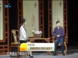 """一""""镜""""到底 名医大讲堂 2019.05.10 - 厦门电视台 00:29:46"""