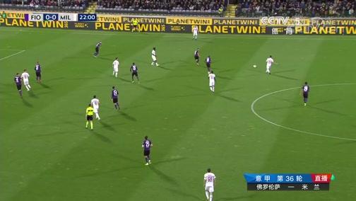 [意甲]第36轮:佛罗伦萨VS AC米兰 上半场