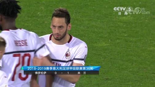 [意甲]第36轮:佛罗伦萨VS AC米兰 完整赛事