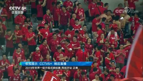[中超]第9轮:上海上港VS山东鲁能 完整赛事