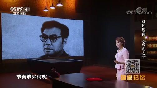 《国家记忆》 20190513 红色经典 《白毛女》