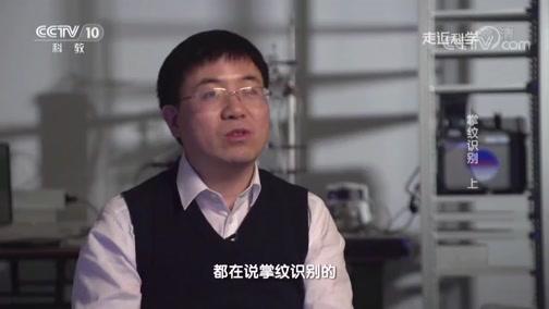 《走近科学》 20190513 掌纹识别(上)