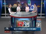 海沧大桥高峰期交通如何更通畅? TV透 2019.05.13 - 厦门电视台 00:24:30