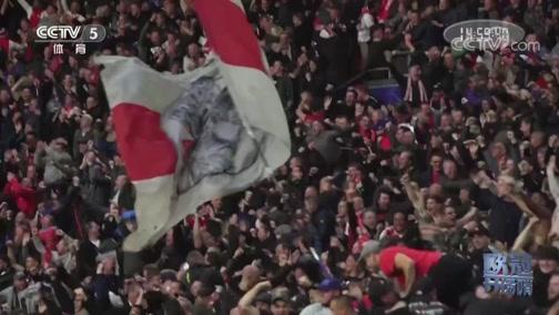 [欧冠开场哨]绝杀阿贾克斯 热刺挺进欧冠决赛