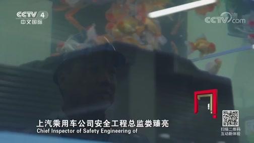 《走遍中国》 20190514 专题片《撞出安全》(下) 五星安全的背后