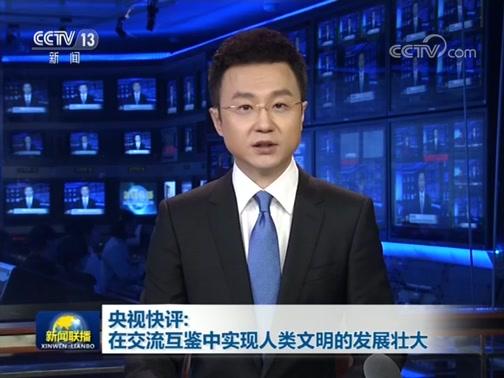 《新闻联播》 20190515 19:00