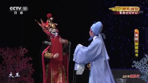 评剧燕赵汉子全剧(第9届中国评剧艺术节剧目)