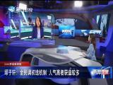2020拼选新闻脸 两岸直航 2019.05.16 - 厦门卫视 00:30:15