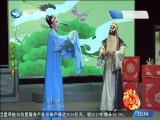 包公自责(3) 斗阵来看戏 2019.05.16 - 厦门卫视 00:48:29