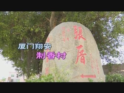 """厦门翔安张厝""""香""""气扑鼻 00:00:24"""