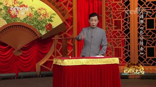 [名段欣赏]评书《包公传奇》(第17回) 表演:王静