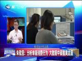 两岸共同新闻(周末版) 2019.05.18 - 厦门卫视 00:59:57