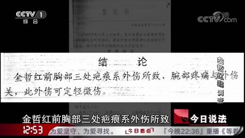 """《今日说法》 20190519 """"金哲红案""""调查"""