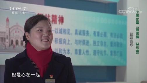《中国武警》 20190519 娘亲是伞
