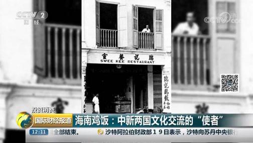 """[国际财经报道]投资花费 海南鸡饭:中新两国文化交换的""""使者"""""""