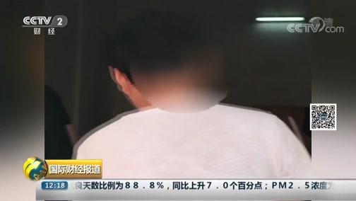 [国际财经报道]江苏无锡警方斩断私运濒危动物链条