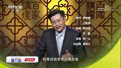 《百家讲坛》 20190521 评说《资治通鉴》(第二部)2 秦相李斯