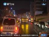两岸新新闻 2019.05.24 - 厦门卫视 00:28:30