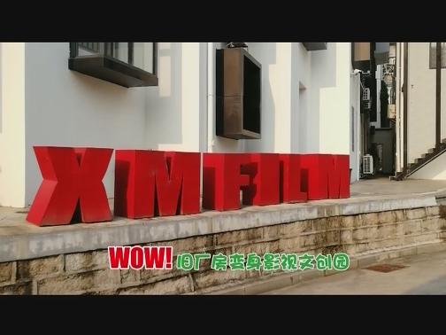 【微拍厦门】旧厂房变身影视文创园 00:00:41