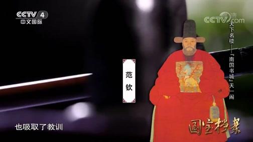 """天下名楼——""""南国书城""""天一阁 国宝档案 2019.05.24 - 中央电视台 00:13:28"""