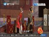 太子挂帅(4) 斗阵来看戏 2019.05.25 - 厦门卫视 00:50:27