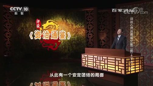 [百家讲坛]秦始皇确立了郡县制为地方行政体制