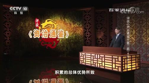 [百家讲坛]如何看待秦始皇的功过
