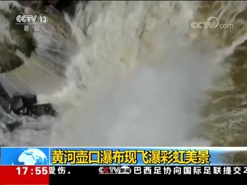 [新闻直播间]黄河壶口瀑布现飞瀑彩虹美景