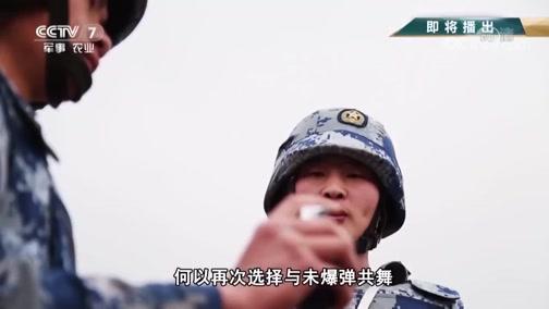 《军旅人生》 20190524 自强者·奋斗者⑧ 刘国栋 征服伤痛再出发