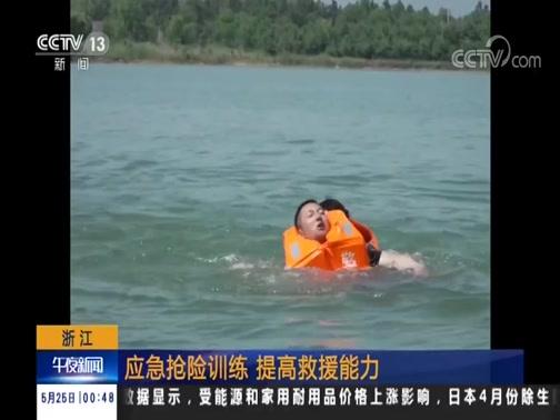 [午夜新闻]浙江 应急抢险训练 提高救援能力