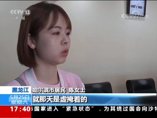 """[新闻直播间]黑龙江 """"貂皮大盗""""落网 居民家中失窃 目标多为貂皮大衣"""