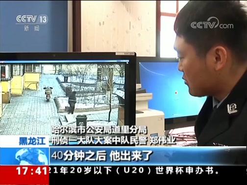 """[新闻直播间]黑龙江 """"貂皮大盗""""落网 频频作案 地点多为老旧小区"""