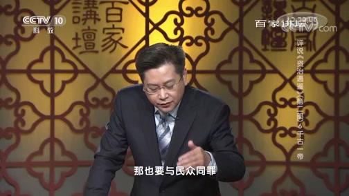 [百家讲坛]评说《资治通鉴》(第二部)6 千古一帝 秦始皇焚书
