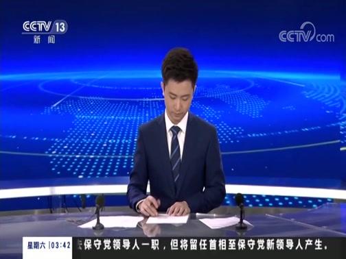 《新闻直播间》 20190525 03:00
