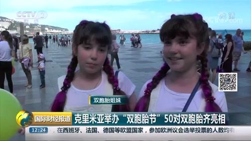 """[国际财经报道]渴攀里米亚举办""""双胞胎节"""" 50对双胞胎齐表态"""