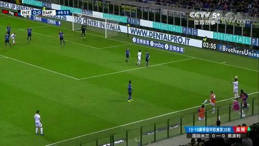 [意甲]第38轮:国际米兰VS恩波利 完整赛事