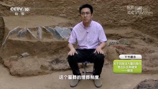 《探索发现》 20190528 2019考古进行时 第二季 刘家洼考古记(四)