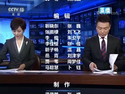 《新闻联播》 20190529 21:00