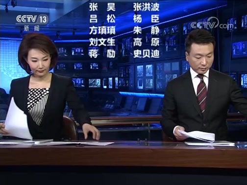 《新闻联播》 20190531 21:00
