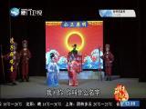 浪子拜观音(2) 斗阵来看戏 2019.06.01 - 厦门卫视 00:49:56