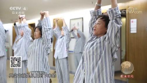 [中华医药]健康的饮食 乐观的心态 方有强健的体魄