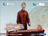 红楼梦(三十) 斗阵来讲古 2019.06.04 - 厦门卫视 00:30:15